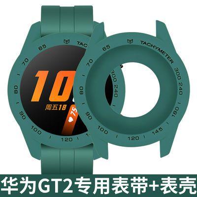 适用华为gt2手表保护套watch gt2 46mm保护壳42mm硅胶表带GT1雅致