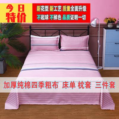 【亏本促销】床单纯棉被单单件加厚粗布床单学生单人床单三件套
