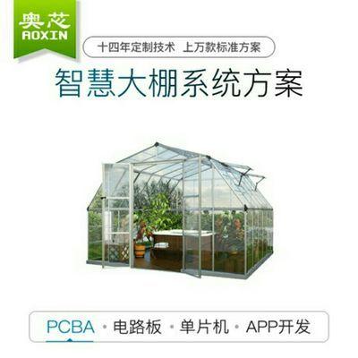 智能大棚系统农业加湿方案 PCBA 电路板 单片机 APP开发