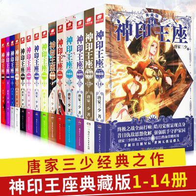 正版可任选 神印王座典藏版1-13-14册全集唐家三少玄幻武侠小说