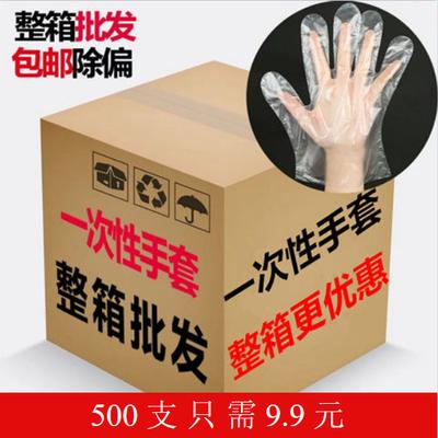 【特价促销】加厚一次性手套餐饮烧烤龙虾美发加厚PE塑料薄膜手套