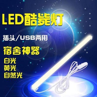 大学生宿舍酷毙灯书桌LED护眼学习台灯寝室神器床头USB灯管阅读灯