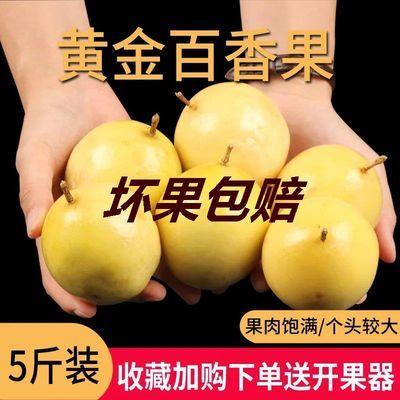 黄金百香果批发3/5斤12个百香果热带水果新鲜中大果黄皮果鸡蛋果【2月29日发完】