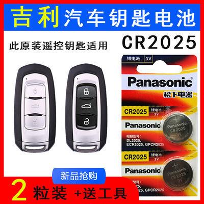 2016款吉利远景汽车钥匙电池新远景轿车幸福版一键启动遥控器电子
