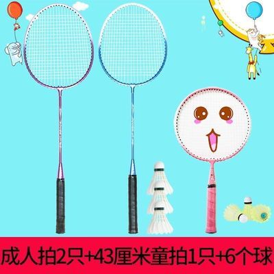博卡羽毛球拍亲情3支4支装家庭装亲子装儿童单拍成人双拍业余初级