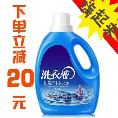 加香型洗衣液 无荧光剂 低泡易漂 持久留香 4斤大桶装 全国包邮