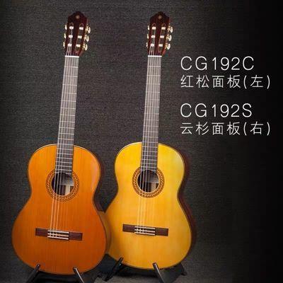 yamaha cg192s古典吉他成人单板古典吉他CG182S 雅马哈吉他cg192c