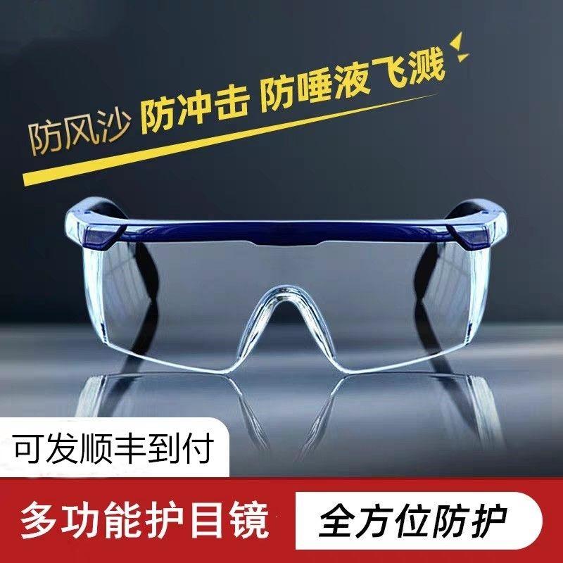 防护眼镜多功能男女护目镜防飞沫 飞溅 户外骑行专业防冲击防风沙