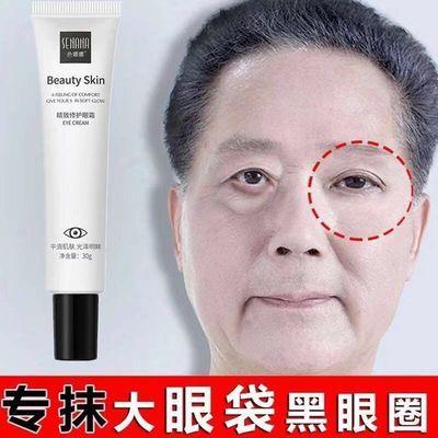 【不去眼袋~包退】眼霜去细纹去眼袋去黑眼圈去皱纹去眼角纹正品