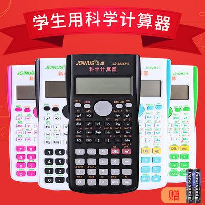 学生用会计职业考试审计建筑统计科学函数多功能计算器计算机【3月16日发完】