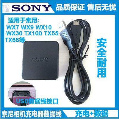 原装索尼相机TX55 TX66 TX100TX10WX9 WX30 WX10充电器+USB数据线