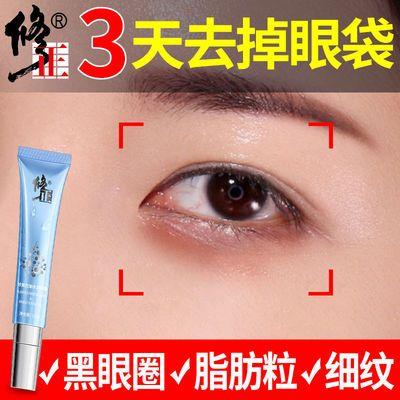 修正眼霜正品去眼袋去皱纹去脂肪粒去黑眼圈保湿抗皱提拉紧致男女