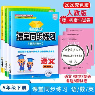 人教版五年级上下册课堂同步练习语文数学英语小学黄冈随堂练习册