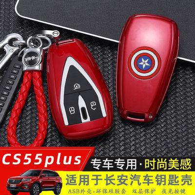 适用2020款长安cs55Plus钥匙套欧尚X7钥匙包专用汽车遥控保护壳扣
