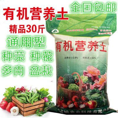 营养土种花种菜土壤花肥料花卉绿植多肉植物绿萝盆栽种植有机花泥