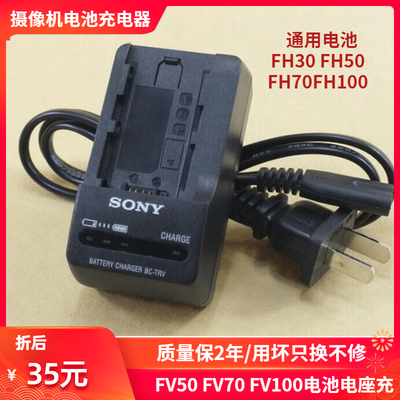 索尼相机电池充电器 HDR-PJ580 PJ580E PJ600E PJ610E PJ660E座充