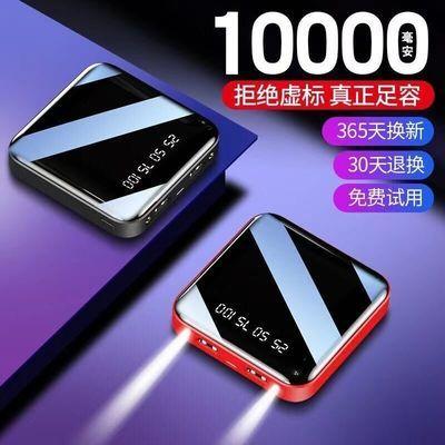 大容量10000毫安快充充电宝苹果安卓通用智能手机便携移动电源