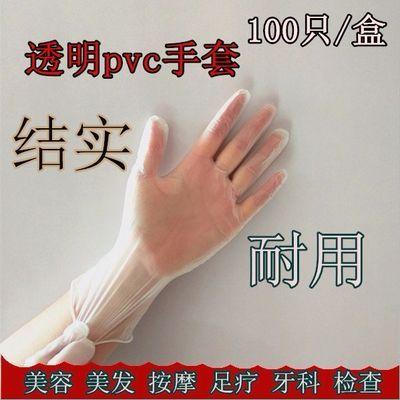 100只塑胶pvc手套透明防水洗碗按摩足疗美容美发饭店烘焙牙科检查