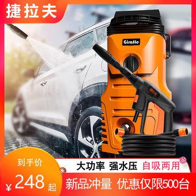 洗车神器捷拉夫220v超高压洗车水枪家用清洗机洗车泵刷车工具套装