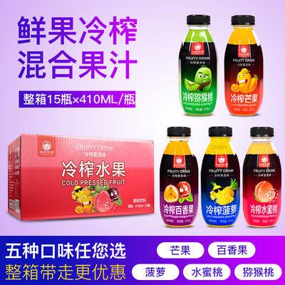 冷榨果汁饮料整箱批发猕猴桃芒果菠萝水蜜桃百香果多种口味