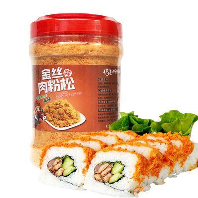 金丝肉松500g儿童即食零食寿司烘焙肉粉松鸡肉松非猪肉松250g150g