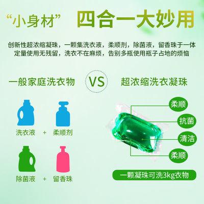 10-40颗家庭装洗衣凝珠超浓缩洗衣球洗衣液芳香持久去污神器杀菌