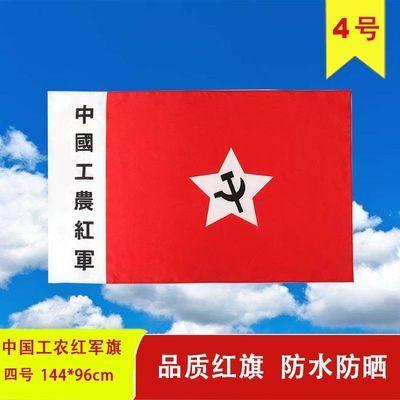 4号中国工农红军旗帜表演道具红军党旗可定制包邮 舞台表演旗 红