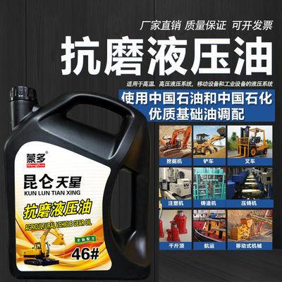 正品HM46#号抗磨液压油电梯叉车千斤顶油泵升降机挖掘机装载车油