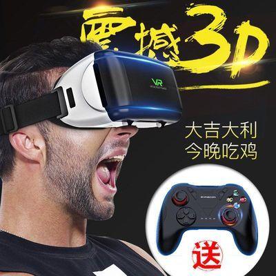 千幻魔镜vr眼镜虚拟现实3D眼睛ar游戏一体机头戴式rv眼镜手机专用