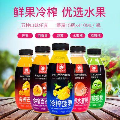 纯果汁饮料410ml×15瓶整箱芒果菠萝百香果水蜜桃猕猴桃冷榨果汁