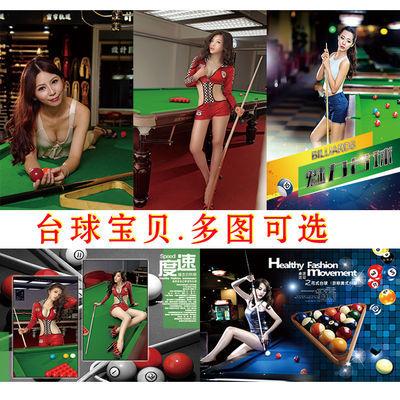 台球厅桌球室装饰画明星斯诺克潘晓婷壁画海报台球美女墙贴画自粘
