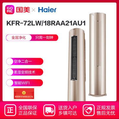 海尔 (Haier)3匹立柜式空调变频冷暖自清洁智能WIFI一级能效金色