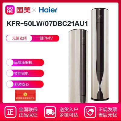 海尔(Haier) 2匹冷暖变频圆柱式柜机空调一级能效WIFI控制金色