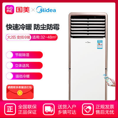 【国美正品】美的3P冷暖变频空调柜机KFR-72LW/WPBA3@智能3匹