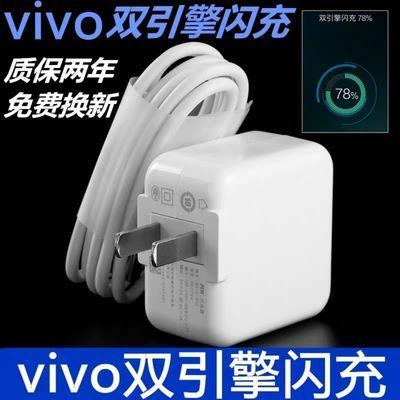 vivo闪充充电器线x9x7快充充电头Y66Y67Y83Y85安卓步步高通用插头