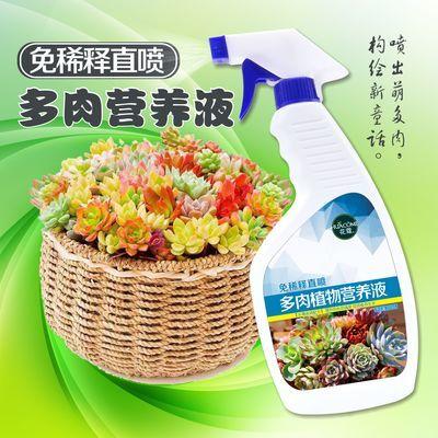 多肉专用营养液绿植物通用种养花卉土水培盆栽有机叶面花肥料液体