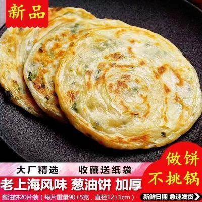 正宗老上海葱油饼家庭装葱香手抓饼面饼90g早餐饼20片40片煎饼
