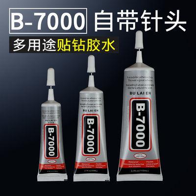 B7000胶水手机维修翘屏专用胶钻石画补胶DIY贴钻专用针头点钻饰品