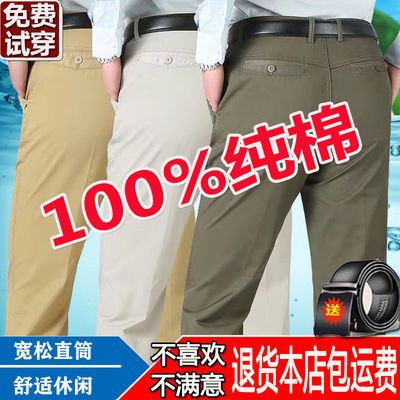 100%纯棉秋冬/夏季裤子宽松中老年裤子男士裤子休闲裤男装长裤子