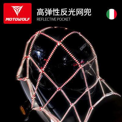 摩托车反光网兜行李油箱头盔网套尾箱捆绑绳带杂物弹力挂钩固定网