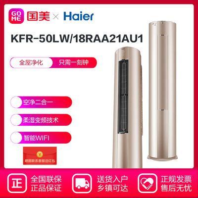 海尔 (Haier)2匹立柜式空调变频冷暖自清洁智能WIFI一级能效金色