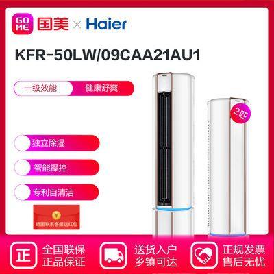 海尔空调家用2匹一级能耗变频立柜式客厅圆柱冷暖节能静音电空调