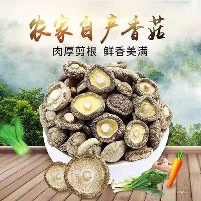 新货香菇干货椴木香菇肉厚无根花菇冬菇干货农家土特产100g500g