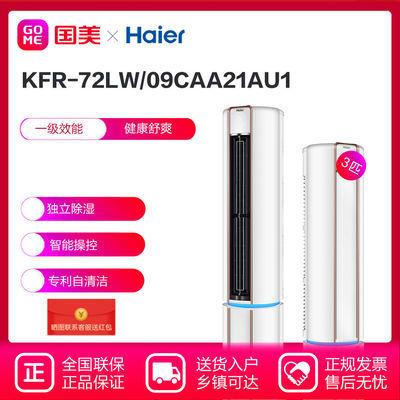 海尔(Haier)3匹变频节能冷暖立式静音空调KFR-72LW/09CAA21AU1