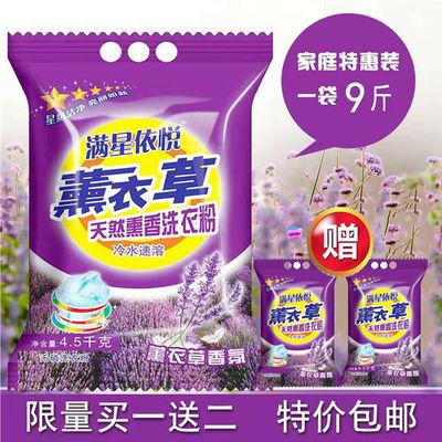 【买一送二】大袋9斤装正品浓缩薰衣草香洗衣粉含皂粉特价批发