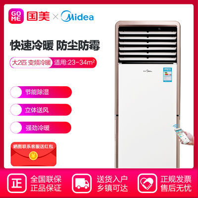 【国美正品】美的2P冷暖变频空调柜机KFR-51LW/WPBA3@智能2匹