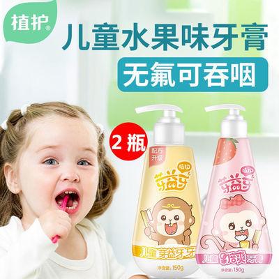 儿童牙膏150g两瓶装新款植护宝宝护齿清洁美白牙齿香橙味和草莓味
