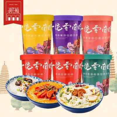 德胜桥云南过桥米线杯装速食保鲜湿米线 汤包米线免煮方便粉