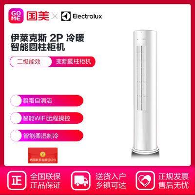 伊莱克斯2P冷暖变频立式空调智能圆柱柜机EAF51VD12FC1WF