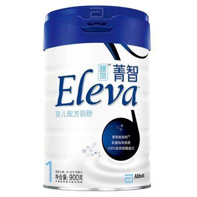 Eleva雅培菁智纯净1段2段3段900g爱尔兰婴儿配方奶粉源码可追溯
